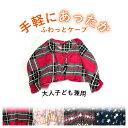 \150時間メガ割/ 大人子ども兼用 手軽に温かい 着る毛布 ポンチョ マイクロ