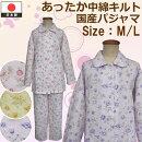 パジャマレディース長袖衿付綿混中綿キルト日本製冬M.L花柄