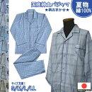 【夏物】国産メンズ長袖パジャマ(コーマ糸使用):S.M.L.LL/色柄おまかせ