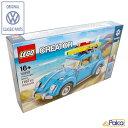 【あす楽】フォルクスワーゲン/VW オフィシャル レゴ/LEGO ビ...