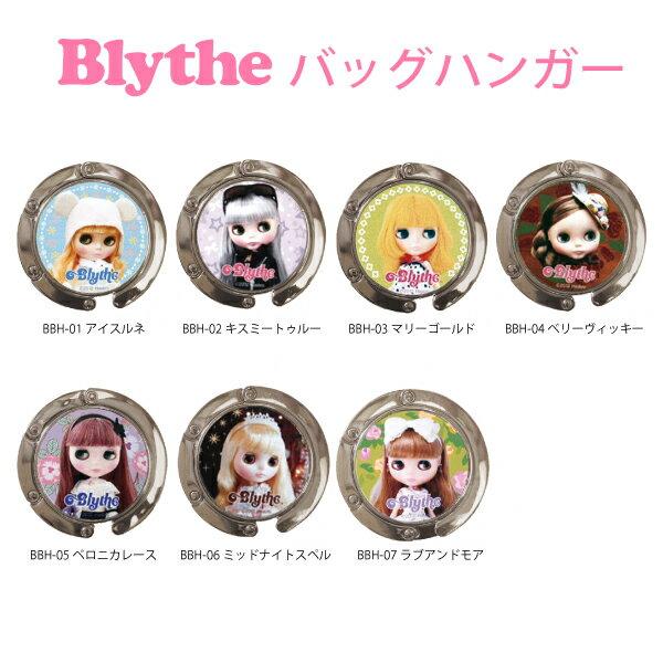 着せ替え人形・ドールハウス, 着せ替え人形 Blythe