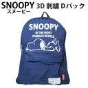 SSNOOPY スヌーピー 3D刺繍 Dパック(コン)リュック/リュッ...