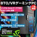 【予約:送料無料】BTO/VRゲーミングPC 最新第7世代Corei7/GTX1060/SSD...