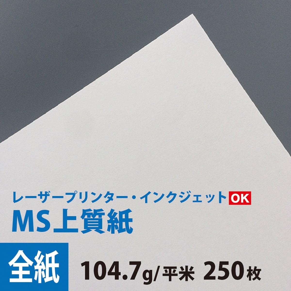 コピー用紙・印刷用紙, コピー用紙 MS 104.7g (1091788mm) 250,