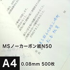 MSノーカーボン紙N50 64g/平米 A4サイズ:500枚, 複写 印刷紙 印刷用紙 複写紙 レーザープリンター用 複写用伝票用紙 伝票印刷 複写用紙 帳票作成 メモ用紙 領収書印刷 松本洋紙店