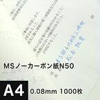 MSノーカーボン紙N50 64g/平米 A4サイズ:1000枚, 複写 印刷紙 印刷用紙 複写紙 レーザープリンター用 複写用伝票用紙 伝票印刷 複写用紙 帳票作成 メモ用紙 領収書印刷 松本洋紙店