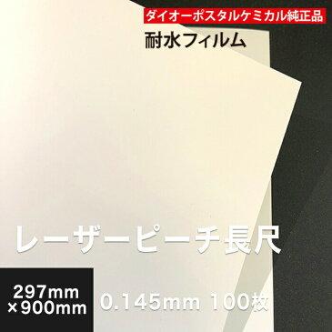 レーザーピーチ 0.145mm 長尺 (297×900) 100枚, 両面印刷 耐水性 耐水フィルム レーザープリンター用 高白色 フィルム マット調 印刷紙 印刷用紙 海上 水場 屋外 冷凍ケース POP ポップ メニュー 屋外ポスター 印刷 松本洋紙店