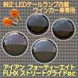 【B品】DMCタイプ レンズ カバーキット スモーク 橙バルブ付 【ハーレーパーツ】pdkrshs