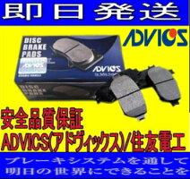 ADVICS(アドヴィックス)/住友電工リアディスクブレーキパッドキャラPG6SS用SN549P
