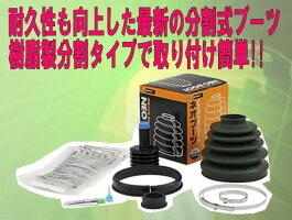 最新樹脂分割式ドライブシャフトブーツアルトHA23SNo.105274-