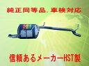 純正同等/車検対応マフラー アルト HA24S HA24V HST品番:096-107