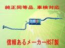 新品 純正同等マフラー オッティ H92W 純正同等/車検対応:06...
