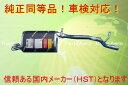 新品マフラー■AZワゴン NA MD22S 純正同等/車検対応096-94