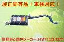 新品マフラー■Keiケイ ノンターボ HN22S■純正同等/車検対応09...