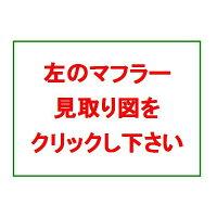新品マフラーファミリア4WD■BVHNY11BWHNY11純正同等/車検対応027-76