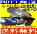 送料無料RX-8 SE3P タイプS以外 ローター・パッドセット(ディ...