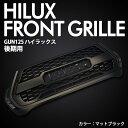 GUN125 HILUX ハイラックス 後期 フロントグリル グレードX用...
