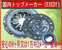 ジムニー JA11C / JA11V エクセディ.EXEDY クラッチキット3点セットSZK014