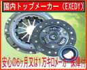 ホンダ アクティトラック HA3 エクセディ.EXEDY クラッチキッ...