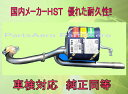 ヴィッツNCP91/SCP90(2WD) 車検対応 新品マフラー ■ 純正同...