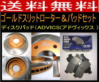 送料無料アルファードAGH35WF/ゴールドスリットローターパッドディスクパッドADVICS/住友