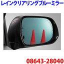 トヨタ純正部品 ヴァンガード GSA33 ACA33/38W レインクリア...