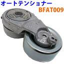 ダイナモベルト用 オートテンショナー BFAT009 ラフェスタ B3...