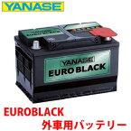 ヤナセ ユーロブラック 外車用バッテリー [SB084L]ベンツCクラス C200 BLUE EFFICIENCY※必ず現在お使いのバッテリーの Ah数・サイズ を確認して下さい。