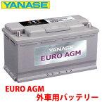 ヤナセ ユーロAGM 外車用バッテリー [SB095AG]ベンツ Mクラス ML550※必ず現在お使いのバッテリーの Ah数・サイズ を確認して下さい。