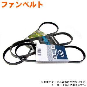 【送料別途要】 ファンベルトセット サンバー TT1 TT2 TV1 TV2 TW1.TW2※適合確認が必要。ご購入の際、お車情報を記載ください。※送料無料商品とご注文の場合でも別途送料頂戴いたします。【あす楽対応_近畿】楽天カード分割