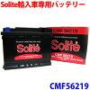送料無料Solite輸入車専用バッテリーCMF56219【あす楽対応_近畿】【楽天カード分割】