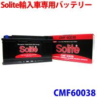 【送料無料】Solite外国車専用バッテリー[品番:CMF60038]【楽天最安値】