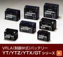 バイク用バッテリー/2輪用バッテリーVRLA(制御弁式)・液...