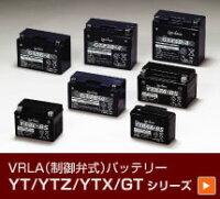 GSユアサ/GSYUASAバイク用バッテリー[品番:YTZ12S]