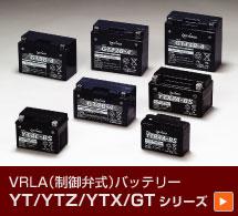 ジーエス・ユアサ VRLAバッテリー YTX20L-...