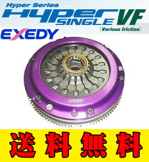 Silvia S15 EXEDY hyper single VF HYPER SINGLE VF [item #:NH02SDV] * ordered goods for orders after cancellations not permitted.