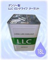 【送料無料】デンソー製LLCロングライフクーラント18L