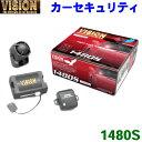 警報機 VISION 1480S カーセキュリティ 車速連動ドアロック機...