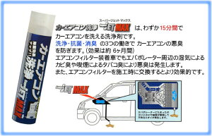 【送料無料】カーエアコン洗浄!SuperJET MAX ~スーパージェットマックス~除菌効果がアップ...