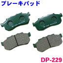 フロント ブレーキパッド DP-229 アクティ HA3 HH3 HA4 HH4(...