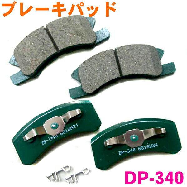 ブレーキ, ブレーキパッド  DP-340 L900S L902S L910S
