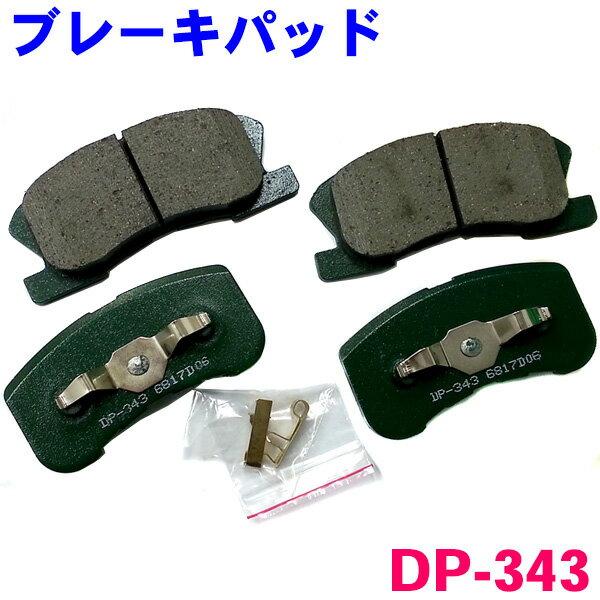 ブレーキ, ブレーキパッド  DP-343 L900S L902S L910S L912S 1