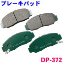 フロント ブレーキパッド DP-372 シビック FD1 FD2 前 左右セット 1台分 純正同等 ※適合確認が必要。ご購入の際、お車情報を記載ください。