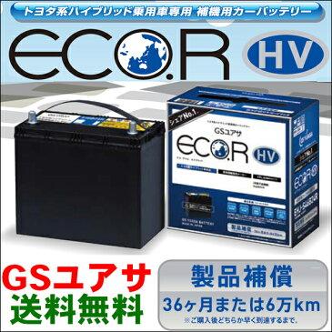 GSユアサ 補機バッテリー EHJ-S46B24R MIRAI ZBA-JPD10 燃料電池車 トヨタ系ハイブリット乗用車専用 補機用カーバッテリー