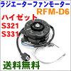 電動ファンモーターRFM-D6ハイゼット後期S321S331ラジエーターファンモーター【smtb-k】【kb】【楽天カード分割】