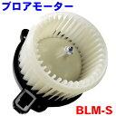 ブロアモーター BLM-S エブリィ DA64V DA64W スクラム DG64W DG64V 【smtb-k】【kb】【楽天カード分割】