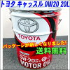 SN0W-2020Lトヨタキャッスルモーター[最安値に挑戦!]※2缶以上ご購入で5%OFF!!【smtb-k】【kb】【楽天カード分割】