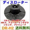 税込送料無料ディストリビュータローターDR-H2CR-VCR-XデルソンHR-Vアコードインレグラシビックプレリュードディスローター【smtb-k】【kb】楽天カード分割