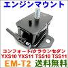 税込送料無料エンジンマウントEM-T2コンフォ−ト/クラウンセダンYXS10YXS11TSS10TSS11【smtb-k】【kb】楽天カード分割