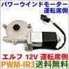 税込送料無料パワーウインドモーター右側(運転席側)PWM-IR3エルフ12V【smtb-k】【kb】楽天カード分割